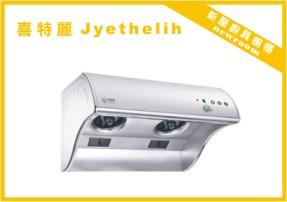 喜特麗油機-JT1780.jpg