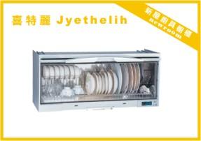 喜特麗烘碗機-JT3280.jpg