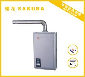 櫻花熱水器-SH1655.jpg