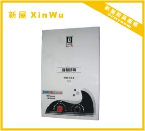 新屋熱水器-558.jpg