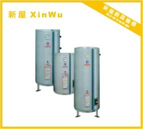 新屋熱水器-儲熱式.jpg