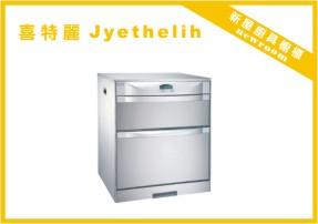 喜特麗烘碗機-JT3045.jpg
