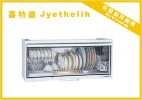 喜特麗烘碗機-JT3781.jpg