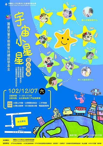 光仁社福基金會12月7日義賣會海報圖檔 (1)