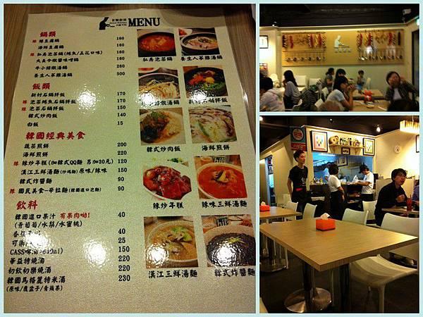 首爾廚房1