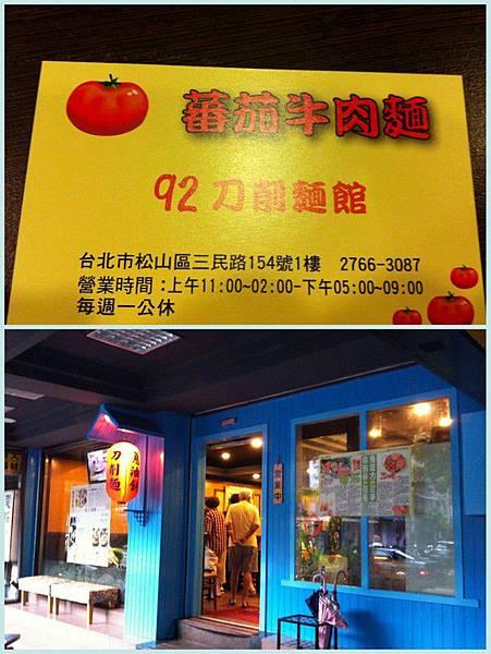 92蕃茄牛肉麵