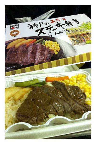 神戶牛排火車便當