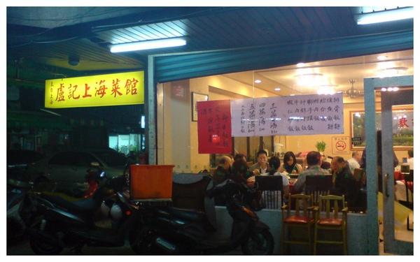 盧記上海菜.jpg