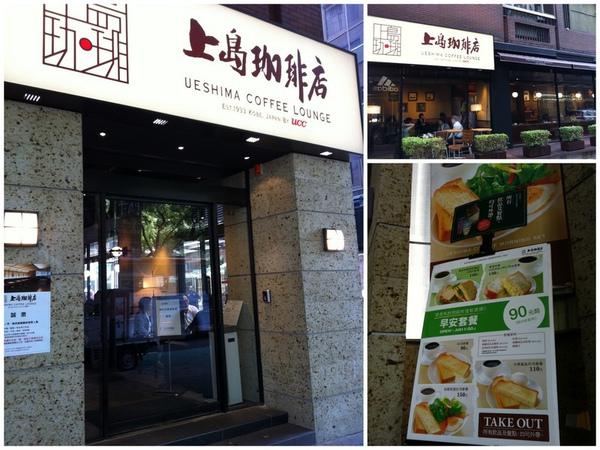 上島咖啡店.jpg