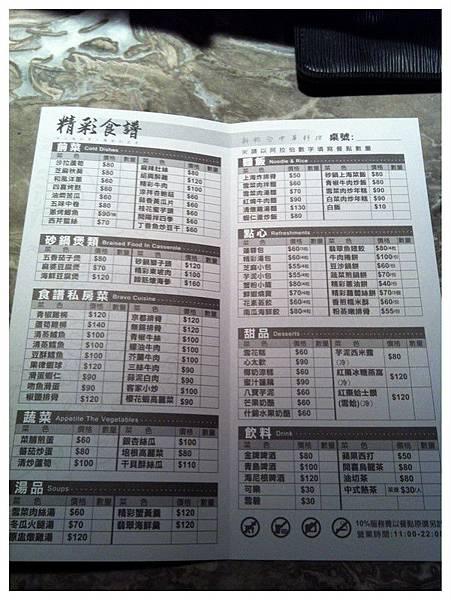 精彩食譜1.jpg