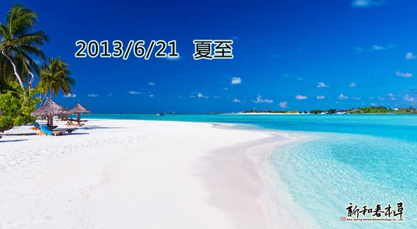 夏至20130621