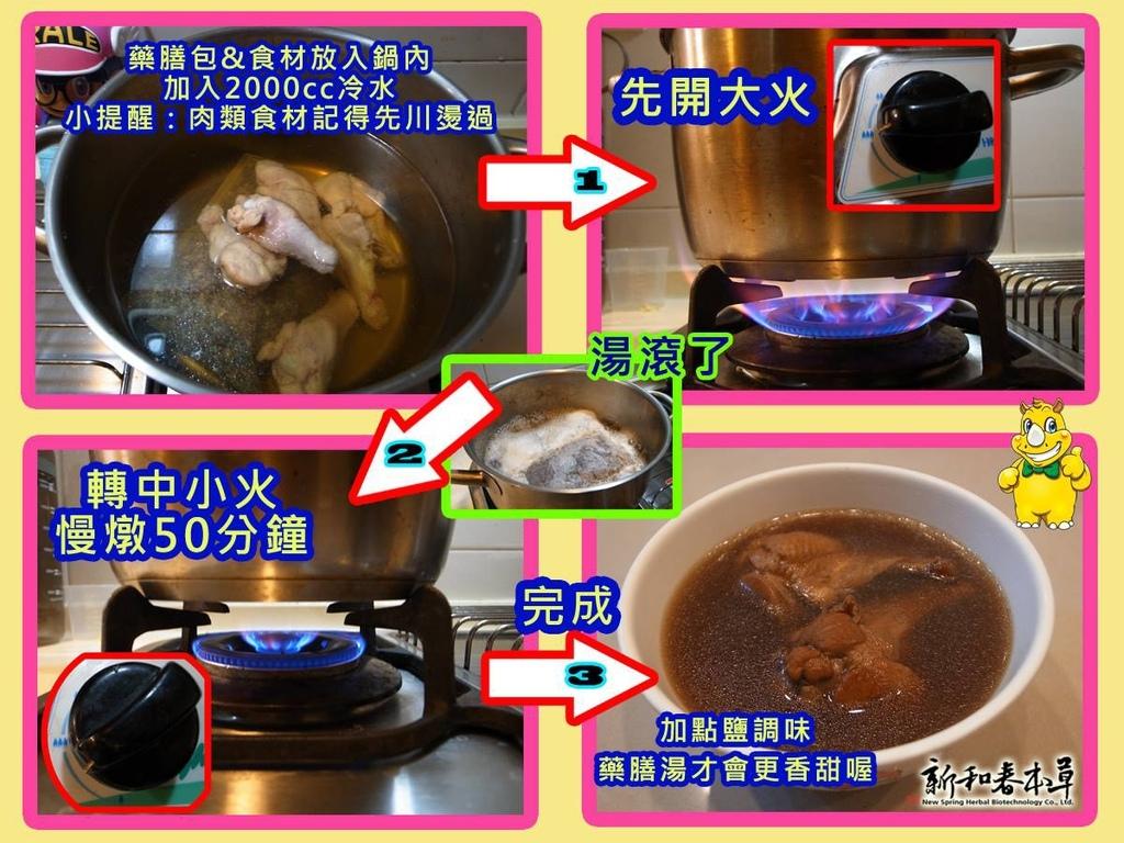 燉煮說明(瓦斯爐藥膳)20130927