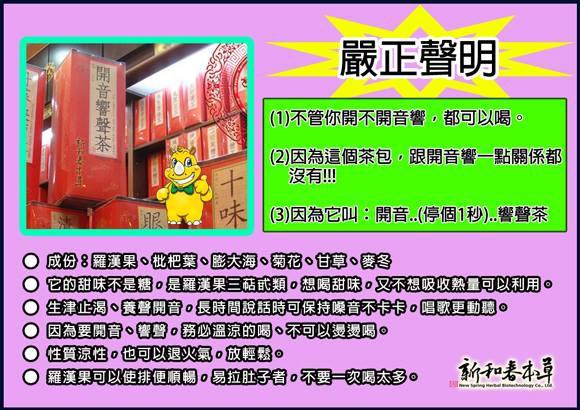 20131024開音響聲茶