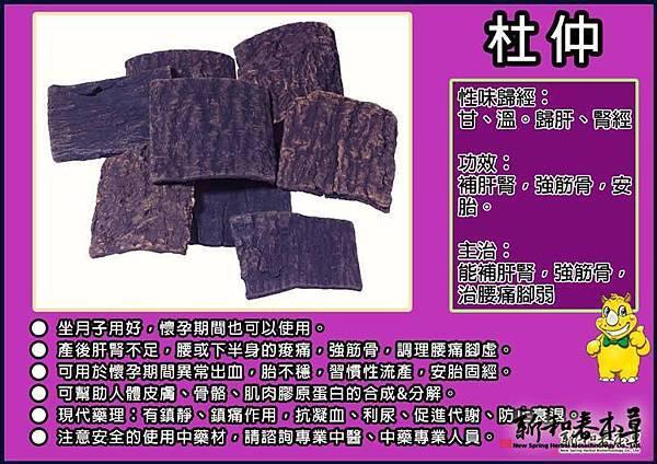 20140529 中藥小常識-【杜仲】