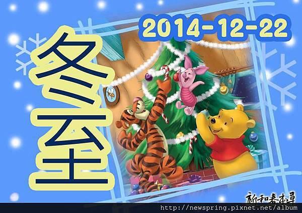 2014-12-22 冬至