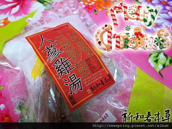 2014-12-25  產品介紹-人蔘雞