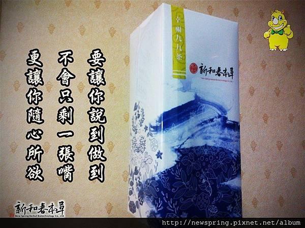 2014-12-29 產品介紹-幸福九九茶