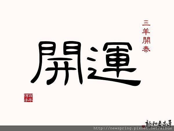 2015-2-14 五行開運茶