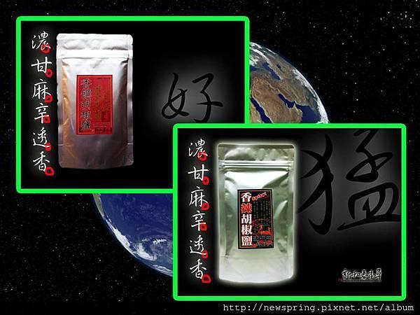 2015-3-31 產品介紹-超讚胡椒鹽