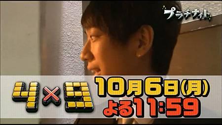 4x9(4たい9)予告[00_00_09][20140928-123051-1].JPG