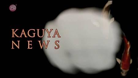 PV_NEWS_KAGUYA_[00_00_06][20141215-222002-0].JPG