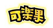 可樂果logo.jpg
