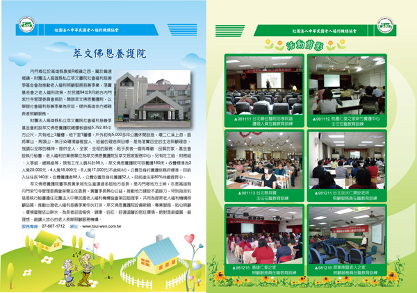 老人福利協會-第十期報刊-6-7頁.jpg