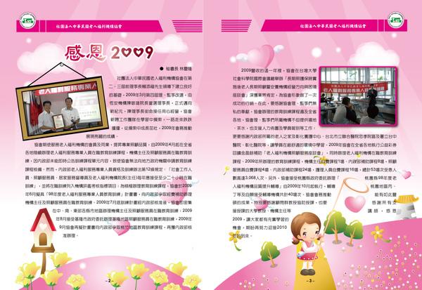 老人福利協會-第十期報刊-2-3頁.jpg