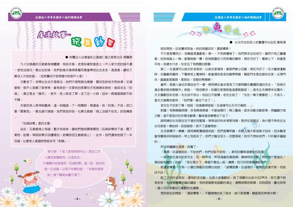 老人福利協會-第十期報刊-4-5頁.jpg