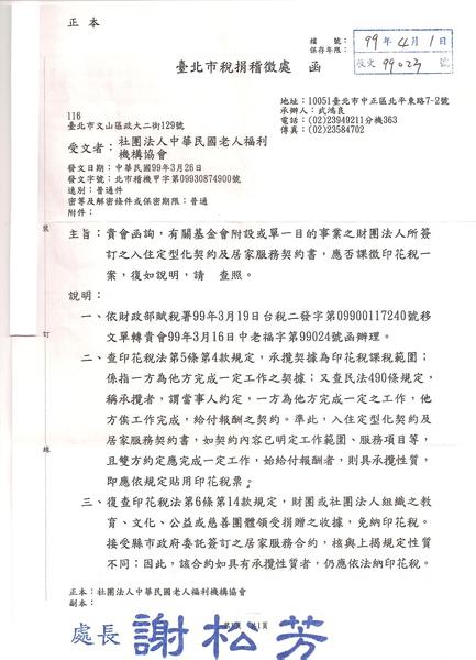 印花稅解釋函.jpg