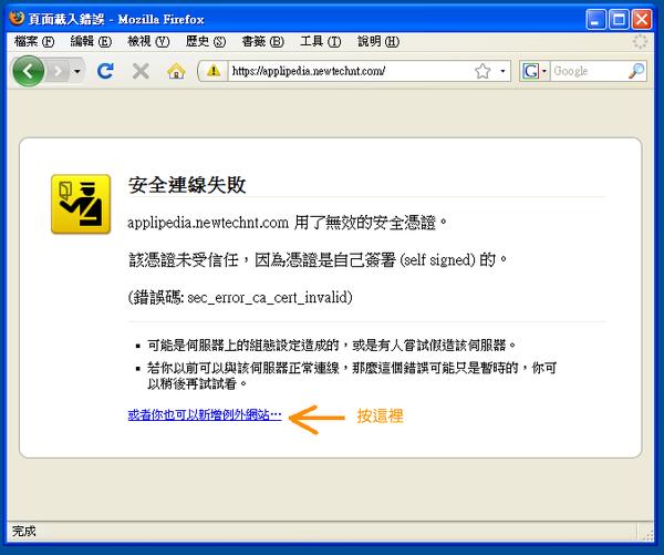 Firefox SSL Cert 1