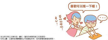 推圖+免責聲明20120411