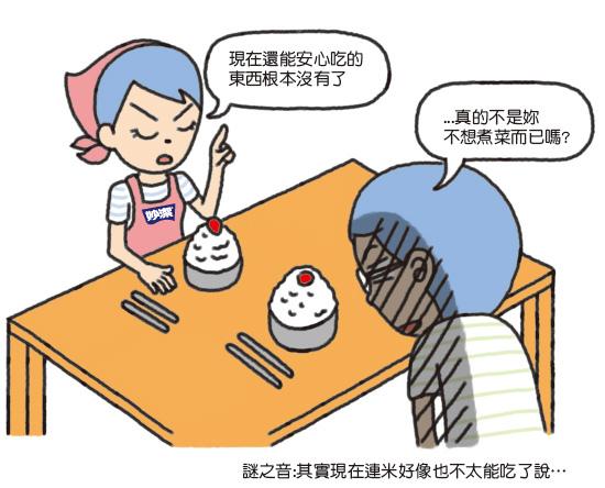 自己做秋菇料理02