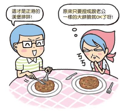 [美味筆記本]烤漢堡排13