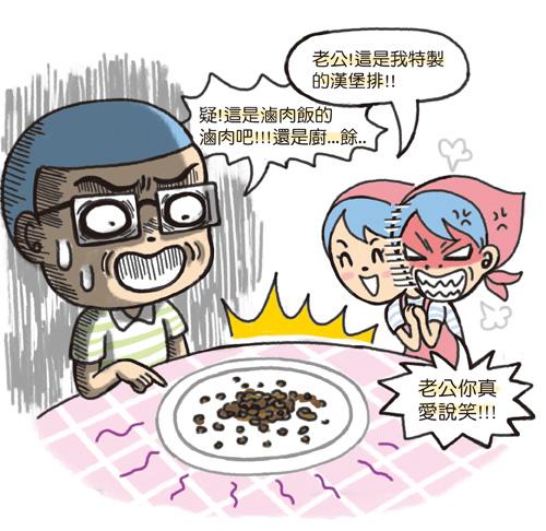 [美味筆記本]烤漢堡排02