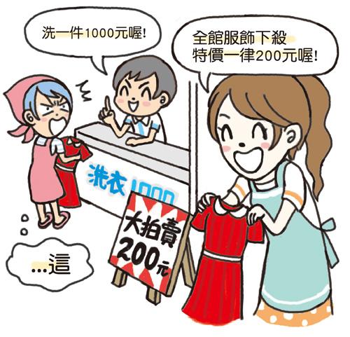 清潔小妙招-衣物清潔篇01.jpg