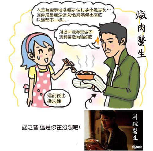 10月食譜-馬鈴薯燉肉02-