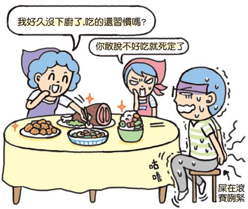 現代版食物相剋~03.jpg