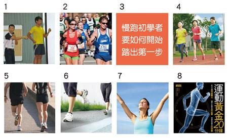 11月-慢跑技巧分享04