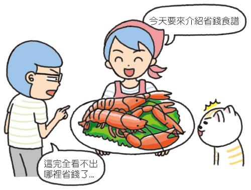 11月省錢食譜大搜查_1.jpg
