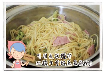 火腿青花菜義大利麵11.jpg