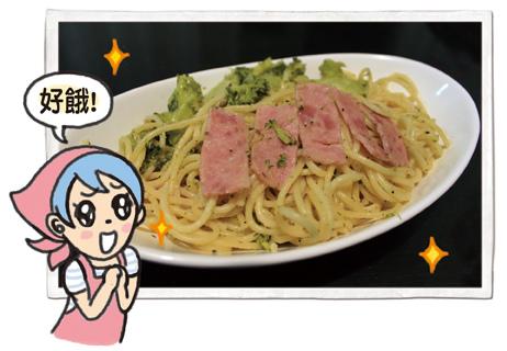 火腿青花菜義大利麵12.jpg