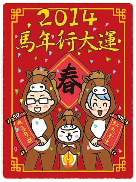 FB活動-新年賀圖01