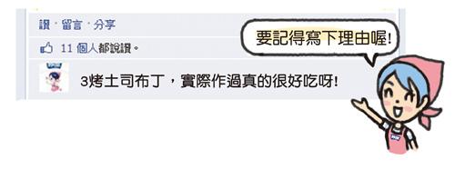 FB活動-甜點02