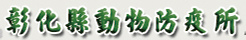 關懷流浪動物_16.jpg