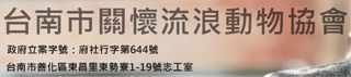 關懷流浪動物_19.jpg