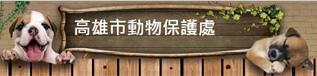 關懷流浪動物_20.jpg