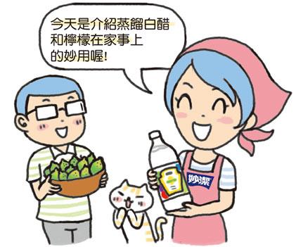 大-檸檬和醋01
