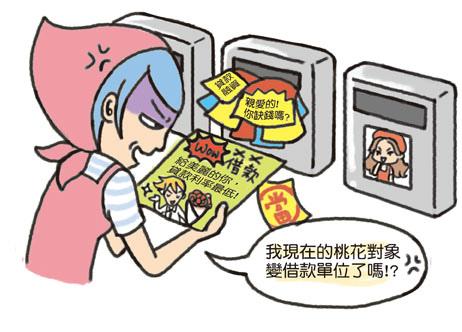 砍掉爛桃花小秘訣03