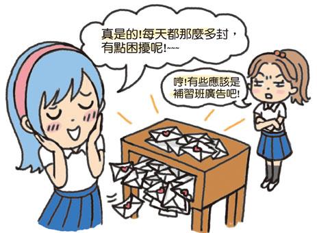 砍掉爛桃花小秘訣01